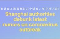 Latest-rumors-spread-out-in-Shanghai-amid-coronavirus-outbreak